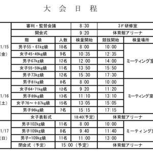 74. 大会情報 ウエイトリフティング部 Vol.3