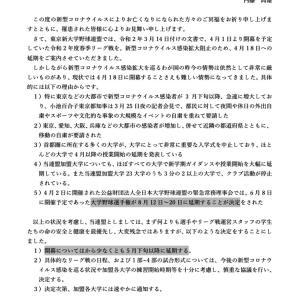 東京新大学野球連盟より お知らせ