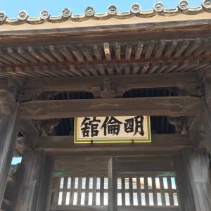 旧萩藩校明倫館‼️
