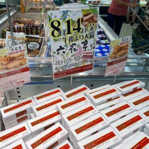 近所のスーパーで旅行気分になったよ笑笑‼️