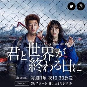 韓国ドラマのパクリなん?ゾンビドラマ「君と世界が終わる日に」‼️