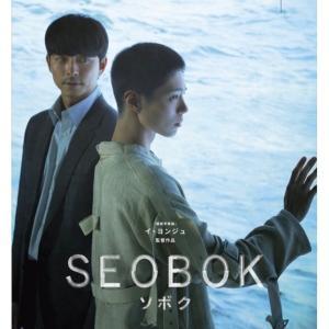 韓国映画「SEOBOK(ソボク)」観てきました‼️