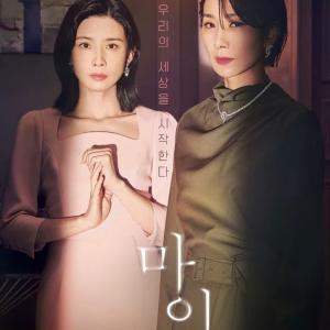 韓国ドラマ「mine」韓国財閥満載のドラマですね‼️