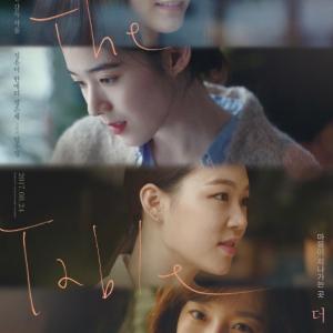 韓国映画「ザ・テーブル〜4つのストーリー〜」をオンラインで鑑賞‼️