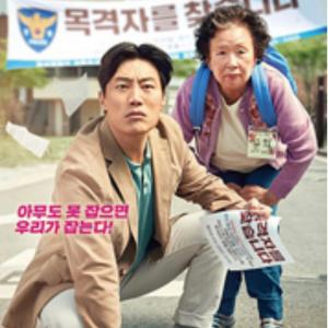 オンラインで韓国映画「オ!ムニ」観ました@大阪韓国文化院