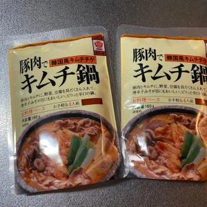 KALDIで買った「豚肉でキムチ鍋」‼️