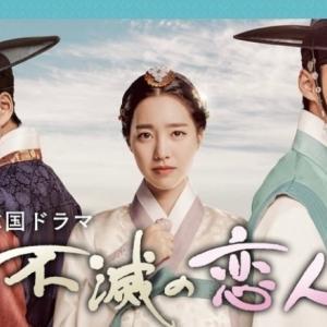 韓国ドラマ「不滅の恋人」王宮内の兄弟アルアルドラマです‼️