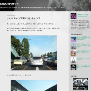 ソロキャンプでのクッカーを紹介するブログ3選!