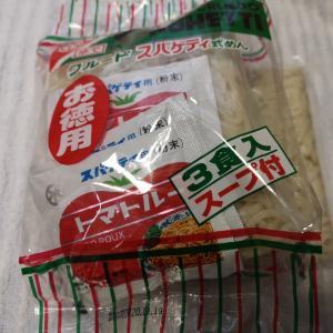 【岡山県のグルメ『クルードスパゲッティ式めん』を食べてみたよ】