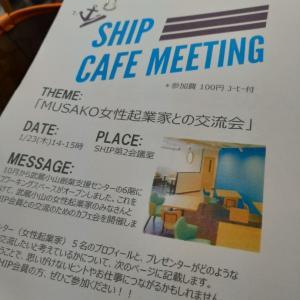 5分間の発表 大崎SHIP