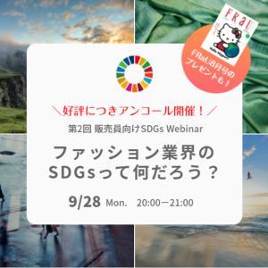 FRAUとiDAの 第2回SDGsウェビナー