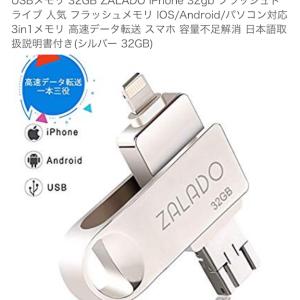 Amazon USB  便利です💕