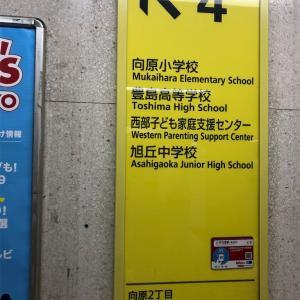 都立豊島高等学校の学校説明会☀️行ってきました💕