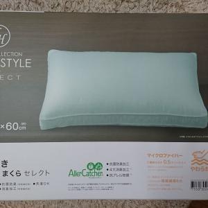 枕を買いました