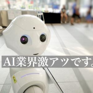 AIについて知ってる?時代を豊かにする新技術