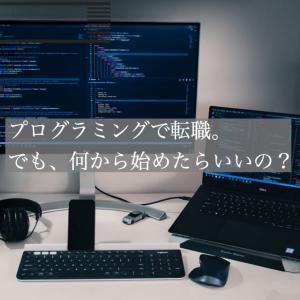 プログラミングを覚えて転職しよう。おすすめの言語『4選』