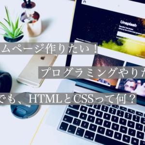 HTMLとCSSとは?プログラミングの『必須言語』