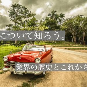 車の歴史。なぜ、トヨタは業績を伸ばすことができたのか?