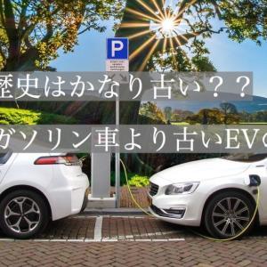 電気自動車の歴史。実はガソリン車より古かった?!
