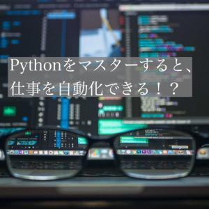 pythonとは?自動化・AI『何でもござれ』のすごいやつ←