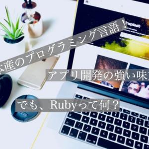 Rubyとは?アプリケーション開発の強い『味方』