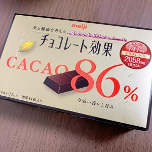 チョコレート効果カカオ86%は苦いのか甘いのか【健康】
