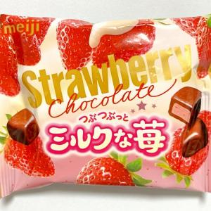 つぶつぶっとミルクな苺チョコレートが新鮮だった