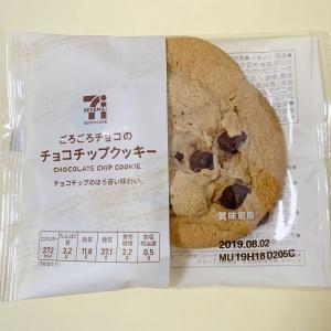セブンのチョコチップクッキーがデカい!