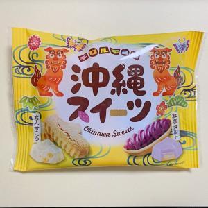 チロルチョコ沖縄スイーツを食べて旅行した気分になりたい