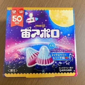 宙(ソラ)アポロは不思議な色のチョコレートだった