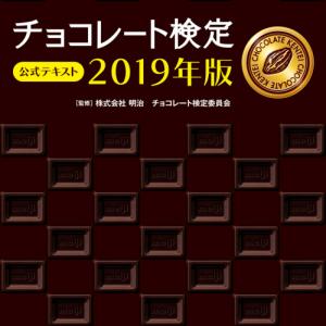 【おもしろ資格】チョコレート検定とは?受験料や合格率は?