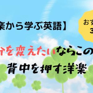 【音楽から学ぶ英語】自分を変えたいならこの曲!背中を押す洋楽 3選