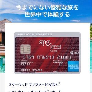 今さらSPGアメックスカードを作ってみた!