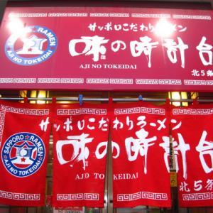 味の時計台 北5条店(閉店)