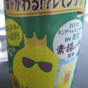 寶『極上レモンサワー』