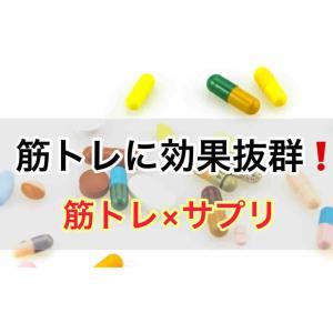 【サプリメント】飲むと効果抜群!筋トレ×サプリメント