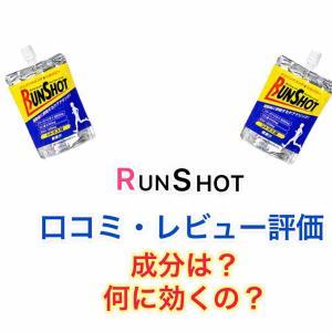 RAN SHOT スポーツゼリー飲料 【口コミ・レビュー評価】