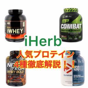 iHerbで人気のホエイプロテイン4種を徹底比較【値段・品質・味など完全調査】