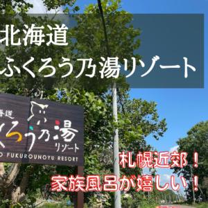 【北海道ふくろう乃湯リゾート】札幌から1時間!家族風呂の温泉が嬉しいキャンプ場【2021年NEWオープン】