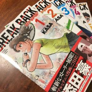 テニス漫画ブレークバック