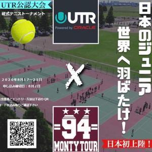 UTRツアーと3セットマッチ