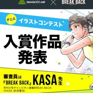 結果速報テニス365イラストコンテスト