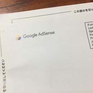 無料ブログでGoogleアドセンス合格2か月目の現状