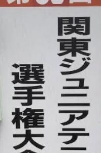 関東ジュニアに出場できる?