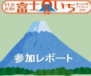 富士いち 2019 --Part 1