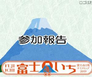 富士いち 2019 -Part 2