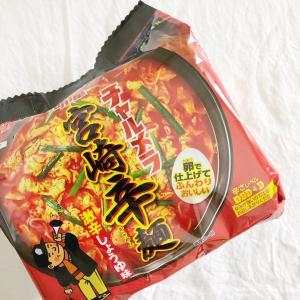 辛いもの好きな方へ♡チャルメラの「宮崎辛麺」買ってみた!