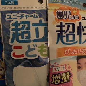 園児用の日本製使い捨てマスク!
