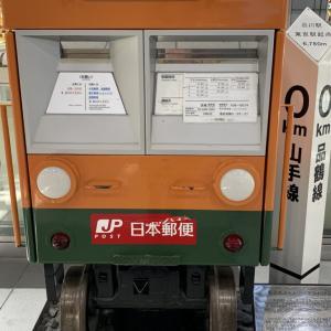 品川駅で電車型ポストを発見!