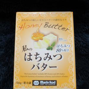 【レビュー】マリンフード わたしのはちみつバター